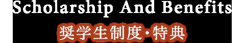 Scholarship And Benefits 奨学生制度・特典