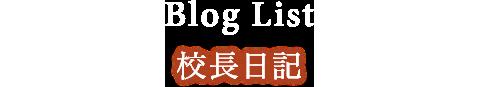 News List 校長日記