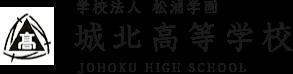 城北高等学校