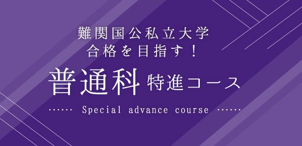 難関国公私立大学合格を目指す!