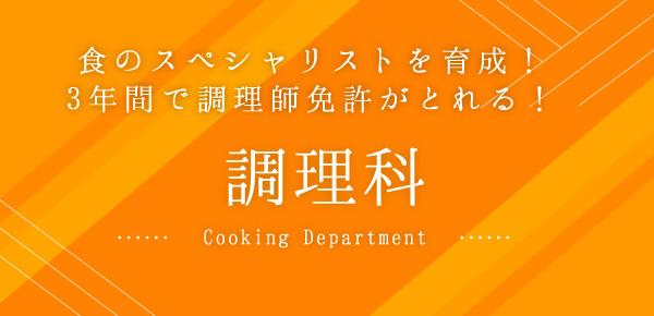 食のスペシャリストを育成!3年間で調理師免許がとれる!