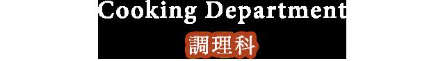 Cooking Department 調理科