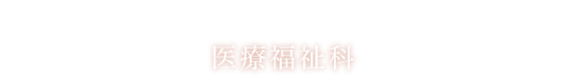 Medical and Welfare Department 医療福祉科