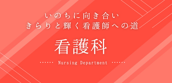 いのちに向き合いきらりと輝く看護師への道