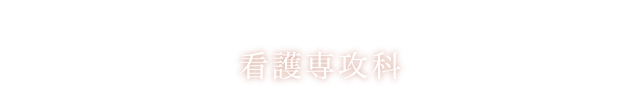 Nursing Graduate Department 看護専攻科