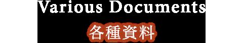 Various Document 各種資料