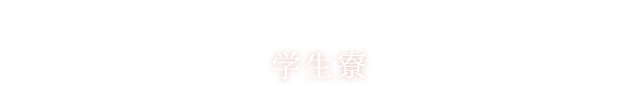 Student Domitory 学生寮