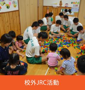 校外JRC活動