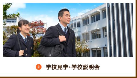 学校見学・学校説明会