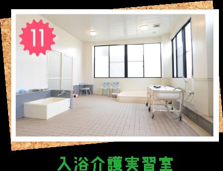 入浴介護実習室