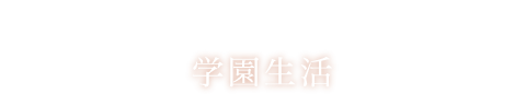 School Life 学園生活