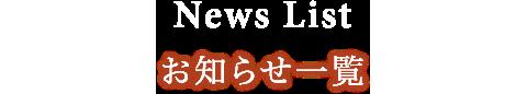 News List お知らせ一覧