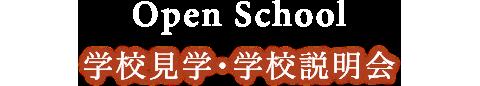 Open School 学校見学・学校説明会