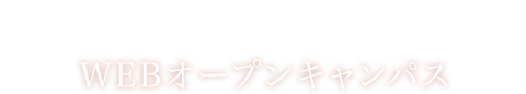 Open Campus WEBオープンキャンパス