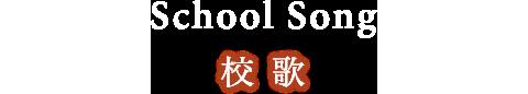 School Song 校歌