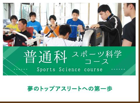普通科 スポーツ科学コース