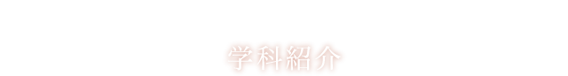 Subject Guide 学科紹介