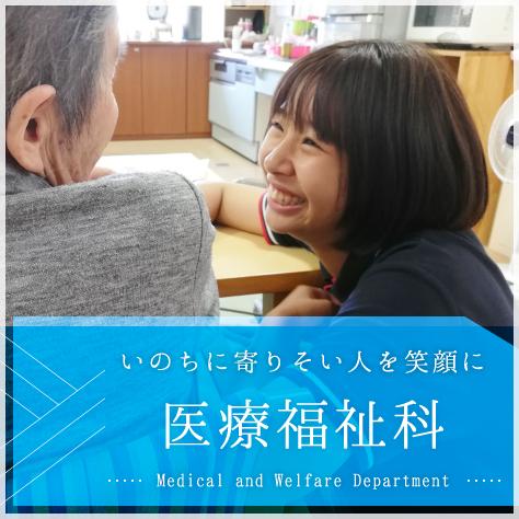 医療福祉科