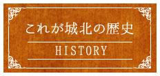 これが城北の歴史